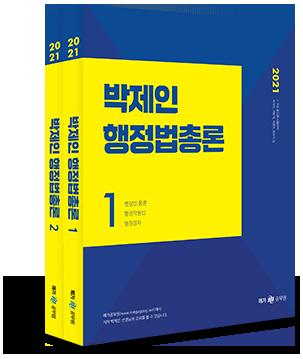 2021 박제인 행정법총론 교재 이미지