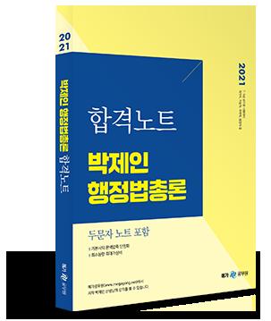 2021 박제인 행정법총론 합격노트 교재 이미지