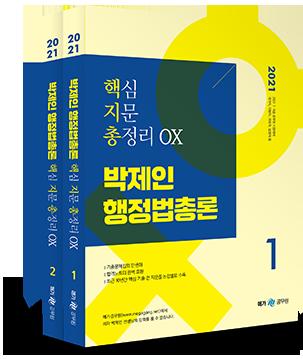 2021 박제인 행정법총론 핵심지문 총정리 OX 교재 이미지