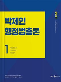 박제인 행정법총론