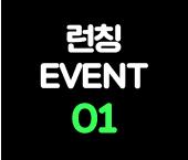 런칭 EVENT 01
