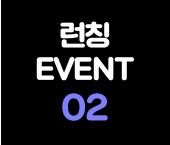 런칭 EVENT 02