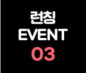 런칭 EVENT 03