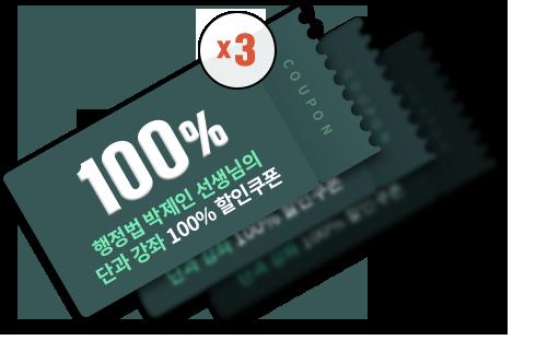 행정법 박제인 선생님의 단과강좌 100% 할인쿠폰 3개