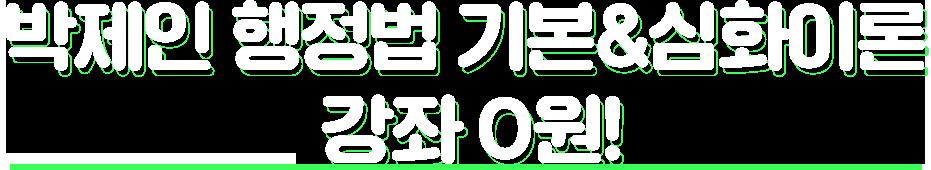 박제인 행정법 기본&심화이론 강좌 0원!