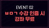 EVENT02. ㅂㅁㄱ 수강 인증 시 강좌 무료