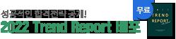 2022 Trand Report