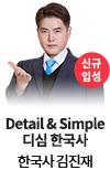 디심 한국사 김진재