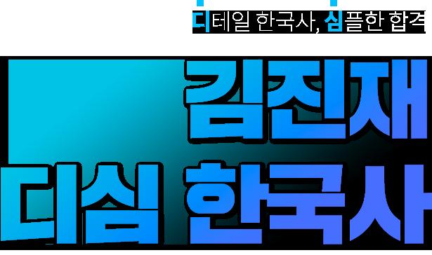 김진재 디심 한국사