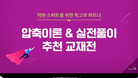 압축이론&실전풀이 추천 교재전
