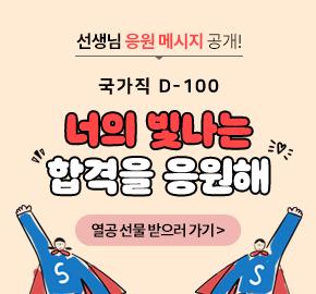 국가직 D-100 선생님 응원 메시지 (+열공 선물까지!)