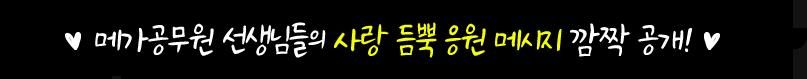 메가공무원 선생님들의 사랑 듬뿍 응원 메시지 깜짝 공개!
