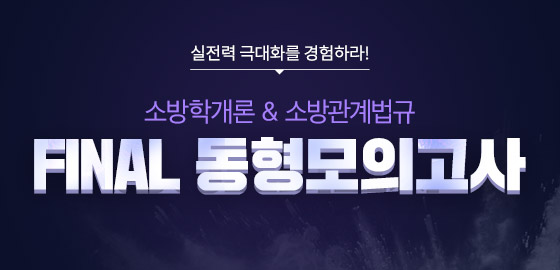 소방학/법규 FINAL