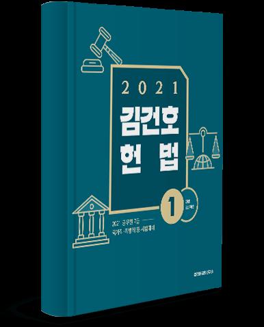 김건호 헌법 기본서 표지
