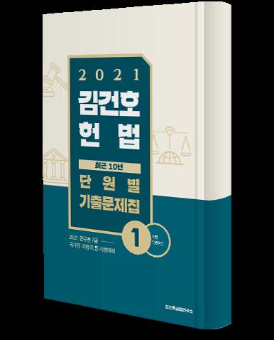 김건호 헌법 단원별 기출문제집