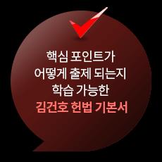 핵심 포인트가 어떻게 출제되는지 학습 가능한 김건호 헌법 기본서