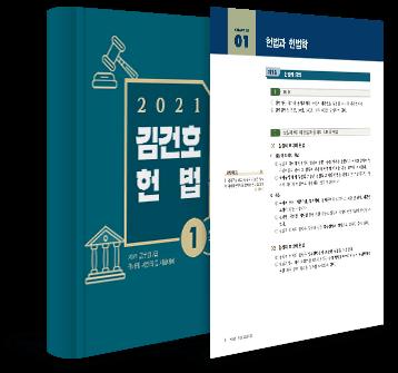 2021 김건호 헌법 기본서