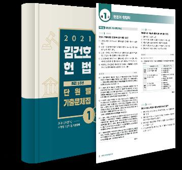 2021 김건호 헌법 최근 10년 단원별 기출 문제집