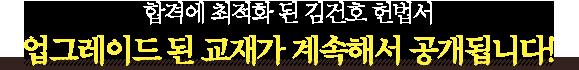 합격에 최적화 된 김건호 헌법서 업그레이드 된 교재가 계속해서 공개됩니다!