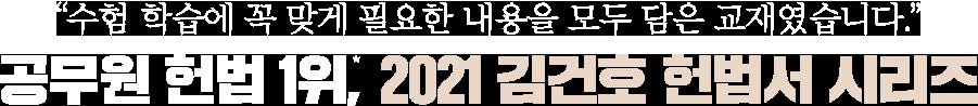 """""""수험 학습에 꼭 맞게 필요한 내용을 모두 담은 교재였습니다."""" 공무원 헌법 1위, 2021 김건호 헌법서 시리즈"""
