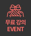 무료 강의 EVENT
