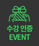 수강 인증 EVENT
