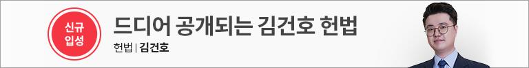 드디어 공개되는 김건호 헌법