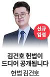 김건호 헌법이 드디어 공개됩니다.