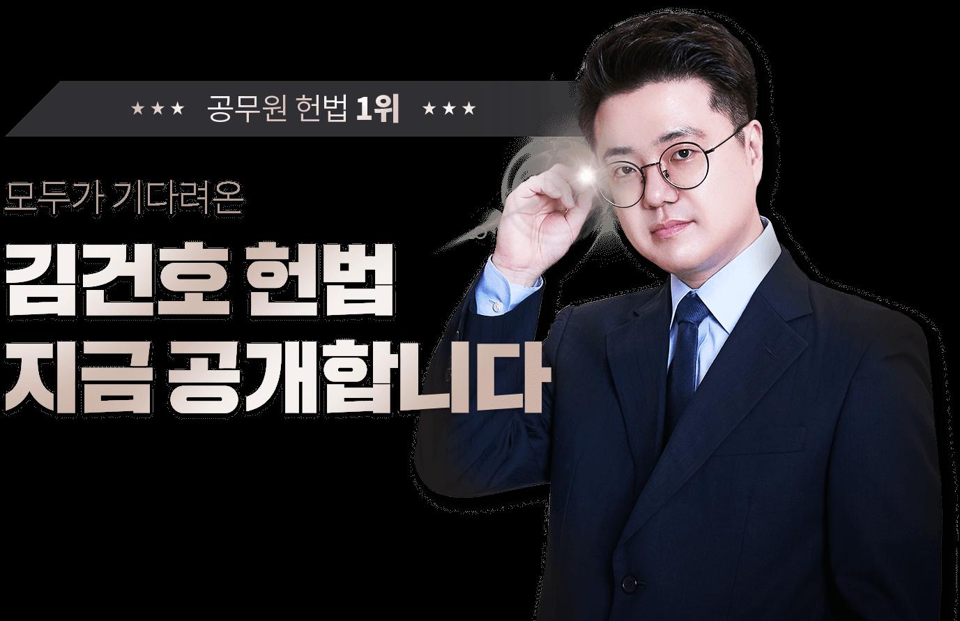 모두가 기다려온 김건호 헌법 지금 공개합니다.