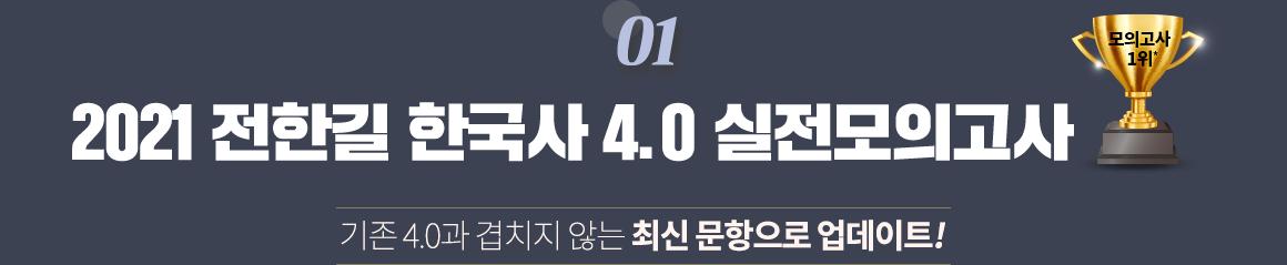 2021 전한길 한국사 4.0 실전모의고사