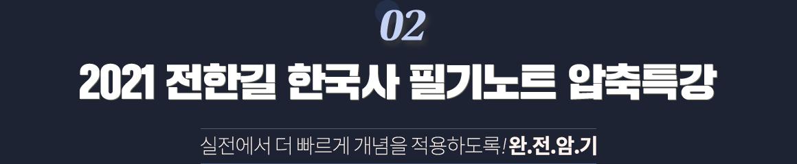 2021 전한길 한국사 필기노트 압축특강