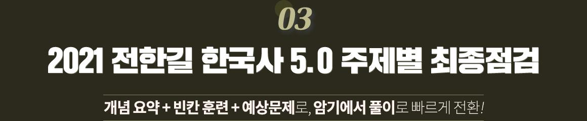 2021 전한길 한국사 5.0 주제별 최종점검