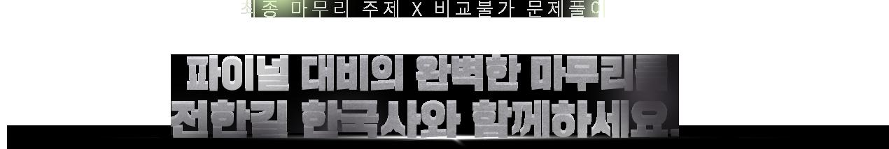 최종 마무리 주제 X 비교불가 문제풀이 파이널 대비의 완벽한 마무리을 전한길 한국사와 함께하세요.