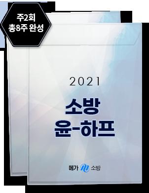 2021 소방 윤 - 하프