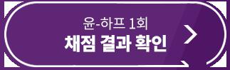 윤-하프 1회 채점 결과 확인
