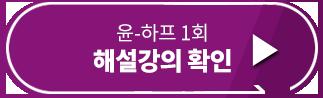 윤-하프 1회 해설강의 확인