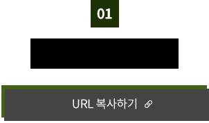 소방 윤-하프 이벤트 페이지 URL 복사하기