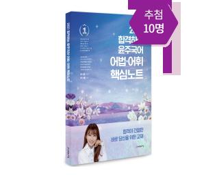윤주국어 어법/어휘 핵심 노트
