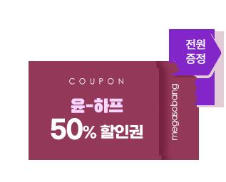 윤-하프 강좌 50% 할인권