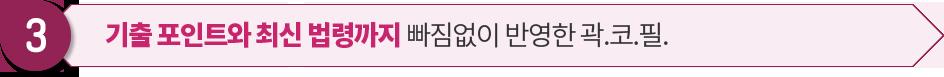 기출 포인트와 최신 법령까지 빠짐없이 반영한 곽.코.필