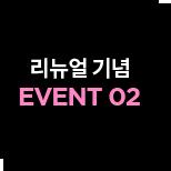 리뉴얼 기념 event 02