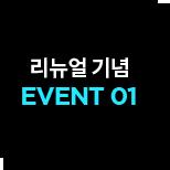 리뉴얼 기념 event 01