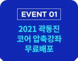 2021 곽동진 코어 압추강좌 무료배포