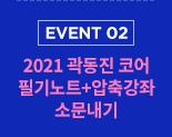 2021 곽동진 코어 필기노트+압축강좌 소문내기