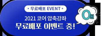 무료배포 EVENT