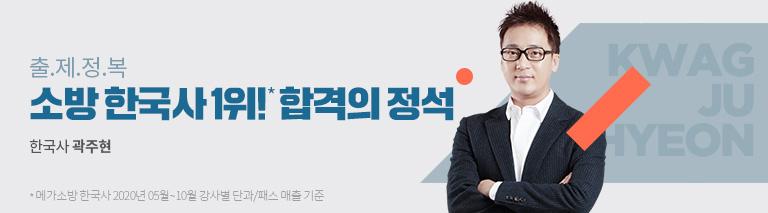한국사 곽주현