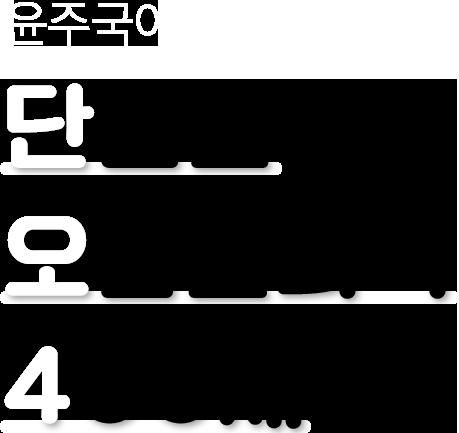 윤주국어 단원별 오답클리닉 400제