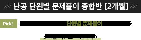 난공 단원별 문제풀이 종합반 [2개월]