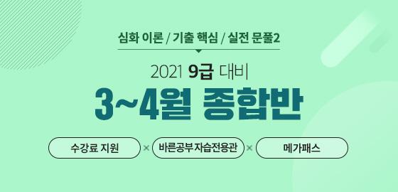 2021 9급 대비 3~4월 난공 종합반