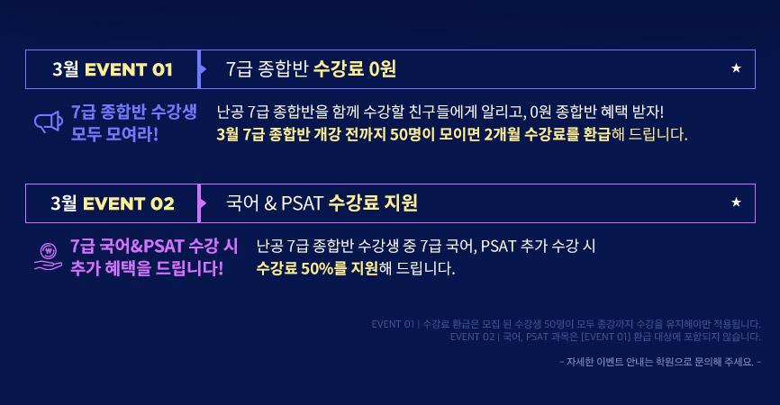3월 EVENT 01:7급 종합반 수강료 0원 / 3월 EVENT 02:국어 & PSAT 수강료 지원
